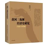 黄河三角洲经济史研究