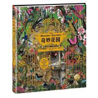 【二手旧书8成新】奇妙花园 (英) 布鲁姆著 /(冰) 威廉姆斯绘 长江 9787556045358