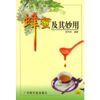 【正版新书直发】蜂蜜及其妙用郭芳彬中国农业出版社9787109089327