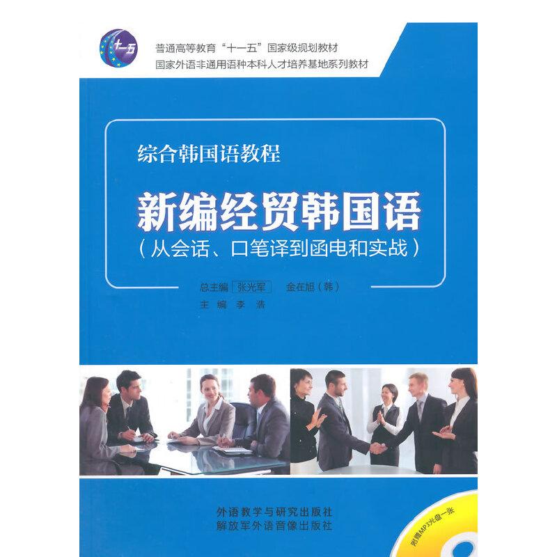 新编经贸韩国语(从会话.口笔译到函电和实战)(配MP3光盘)