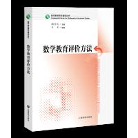 数学教育评价方法(数学教育研究基础丛书)