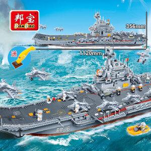 【当当自营】邦宝辽宁号航母模型儿童拼插拼装军事大型航空母舰积木玩具8419