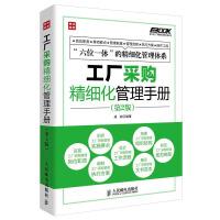 工厂采购精细化管理手册(第2版) 成毅