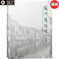 苏州旧住宅 纪念版 中英文对照 陈从周大师著 江南中式古典园林与民居建筑设计图解书籍
