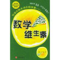 【旧书二手书9成新】数学维生素 (韩)朴京美 ,姜�F哲 9787508605098 中信出版社
