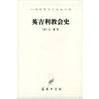 【二手旧书9成新】英吉利教会史 [英]比德 ,陈维振,周清民 9787100023139 商务印书馆