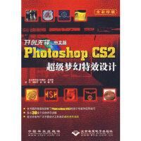 开创先锋:中文版Photoshop CS2超级梦幻特效设计(全彩印刷)(附光盘)