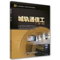 城轨通信工(二级 一级)――企业高技能人才职业培训系列教材