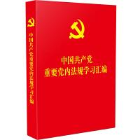 中国共产党重要党内法规学习汇编