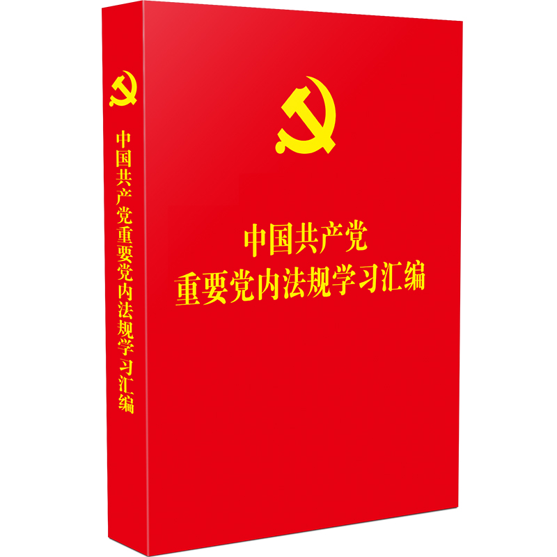 中国共产党重要党内法规学习汇编 收录常用重要党内法规, 团购电话:400-106-6666转6