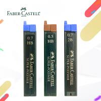 FABER-CASTELL辉柏嘉 铅芯活动铅笔替芯自动铅笔笔芯