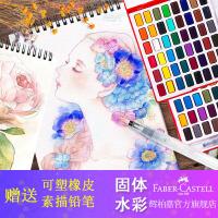德国辉柏嘉24色固体水彩颜料套装初学者手绘36色48色水彩画颜料水彩画分装