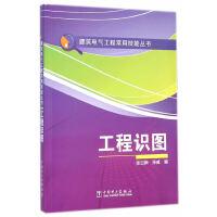 建筑电气工程常用技能丛书 工程识图