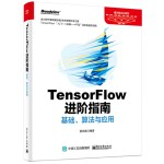 TensorFlow进阶指南:基础、算法与应用