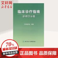 护理学分册/临床诊疗指南 张惠霞