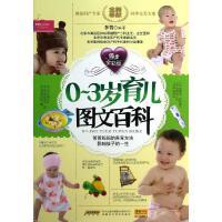 0-3岁育儿图文百科(同步全彩版) 李智