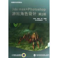 3DS MX+PHOTOSHOP游戏角色设计(第2版)/张凡 王世旭//刘若海//张凡