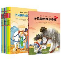 我的成长日记系列:小马驹的成长日记(全12册)