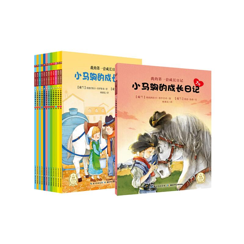 我的成长日记系列:小马驹的成长日记(全12册) 和小马驹一起驰骋在美丽的草原,感受自由美好的童年时光!(海豚传媒出品)