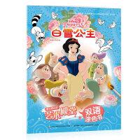 迪士尼公主艺术殿堂双语涂色书:白雪公主