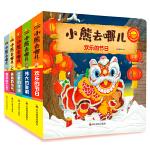 小熊去哪儿 第二辑 中国文化(0-2岁 中英双语 互动游戏机关书)