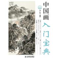 【现货】中国画入门宝典(附1DVD光盘) 王广胜著 9787115375766