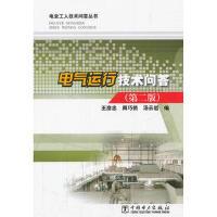 电业工人技术问答丛书 电气运行技术问答(第二版) 9787512325784