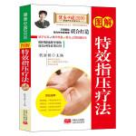图解特效指压疗法―健康中国2030家庭养生保健丛书