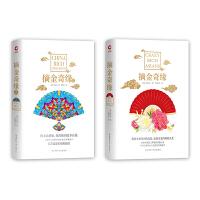 摘金奇缘(共2册)