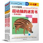 公文式教育:专注儿童情景迷宫书套装4-6岁(共4册)
