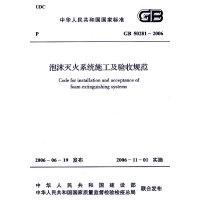 泡沫灭火系统施工及验收规范 GB50281-2006
