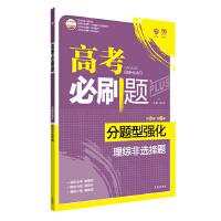 2018新版 高考必刷题分题型强化 理综非选择题 理想树67高考自主复习
