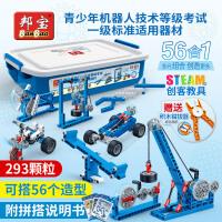 【小颗粒】邦宝教育拼插积木玩具教具中小学生创客科普实验初级动力机械学习套装初级动力机械6933