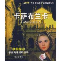 【新书店正版】卡萨布兰卡(含电影光蝶)(英汉对照) 柏丽译 南方出版社 9787806609668