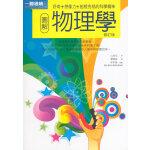 �D解物理�W(修�版)港版 台版 繁体书