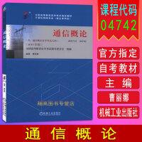 备战2020 自考教材04742 4742 通信概论 2019年版 曹丽娜 机械工业出版社