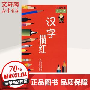 汉字描红/儿童启蒙天天练 江苏少年儿童出版社