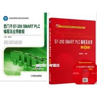 西门子S7-200 SMART PLC编程及应用教程+S7-200 SMART PLC编程及应用 第2版 西门子PLC