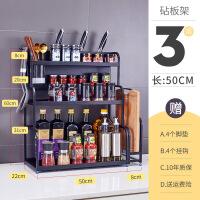 调料架不锈钢黑色厨房置物架用品收纳家用台面 三层黑色 总58CM长+4钩带砧板架