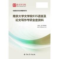 2021年南京大学文学院935语言及论文写作考研全套资料汇编(含本校或名校考研历年真题、指定参考教材书笔记课后练习题答