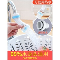 水龙头防溅水器延伸器延长厨房喷头自来水花洒通用过滤器嘴节水