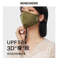 空间系列防晒口罩女冬防紫外线防尘透气可清洗面罩全脸防寒风