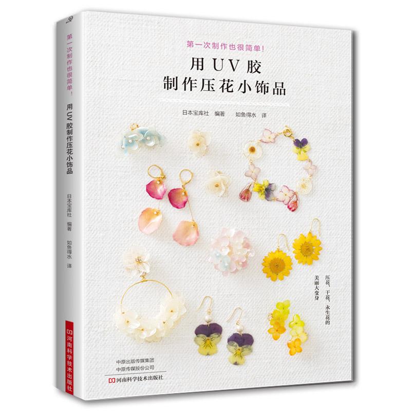 用UV胶制作压花小饰品 国内首本UV胶饰品图书:UV胶+压花、干花、鲜切花=美丽的小饰物