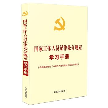 国家工作人员纪律处分规定学习手册(收录最新修订的《中国共产党纪律处分条例》) 包含新修订的《中国共产党纪律处分条例》,收录的国家工作人员相关法律规定和党内法规全面、有效、新颖。