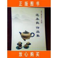 【二手旧书9成新】宜兴紫砂名人茗壶----范永良作品集