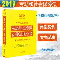 正版现货 2019年版中华人民共和国劳动和社会保障法律法规全书(含相关政策及典型案例)劳动法法条中国法制出版社