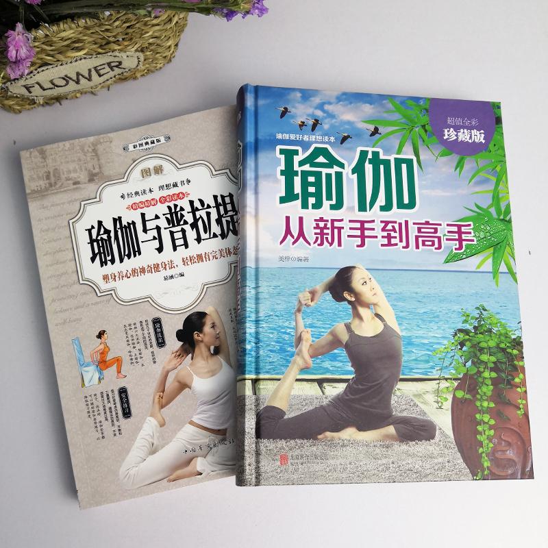 瑜伽从新手到高手+瑜伽与普拉提 从入门到精进 普拉提教程书籍大全 初学到高手教材教学 养生健身减肥书籍
