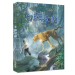 沈石溪真情动物小说系列《白斑母豹》