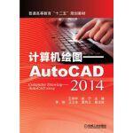 计算机绘图 AutoCAD2014