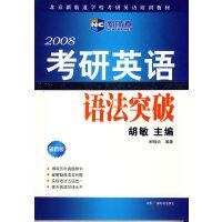 2008考研英语语法突破(新航道英语学习丛书)(新航道英语学习丛书)